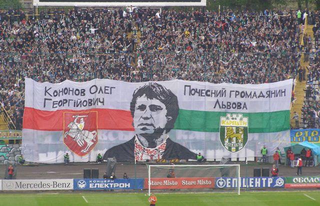 Баннер Олег Кононов на трибунах