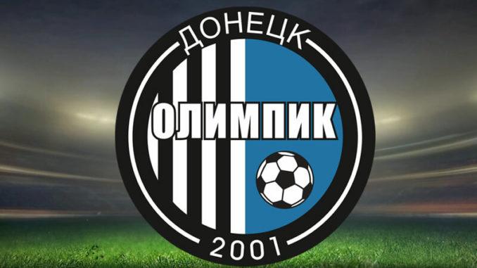 Основание фк Олимпик Донецк история на startfootball.info