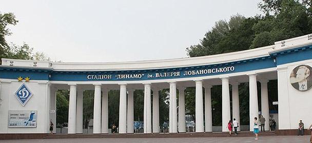 Stadion Dinamo Kiev имени Лобановского фото