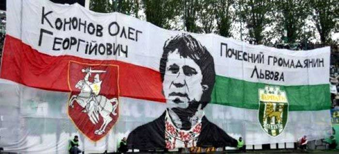 Баннер Олег Кононов на трибунах фото