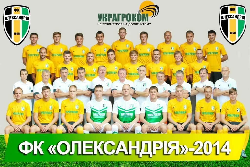 ФК Александрия 2014 год