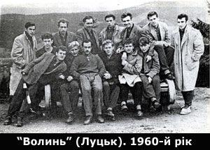Волынь Луцк 1960 год