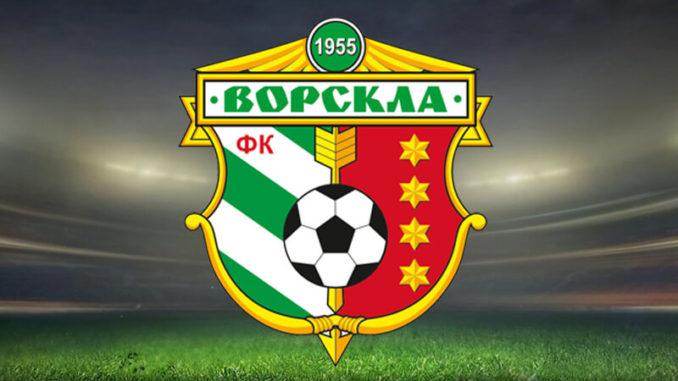 ФК Ворскла Полтава - история клуба на startfootball.info