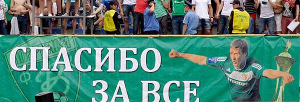 Фанаты Сачко - изображение на startfootball.info