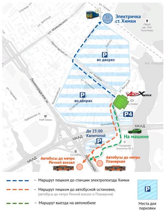 Схема как добраться до стадиона Химки - фотография на startfootball.info