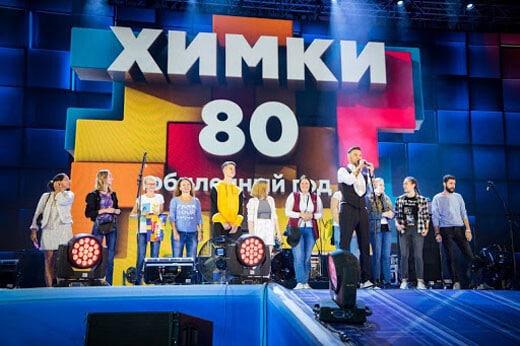 Концерт на арена Химки - фото