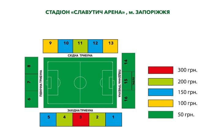 """Цены на билеты - Стадион """"Славутич-Арена"""" - картинка"""