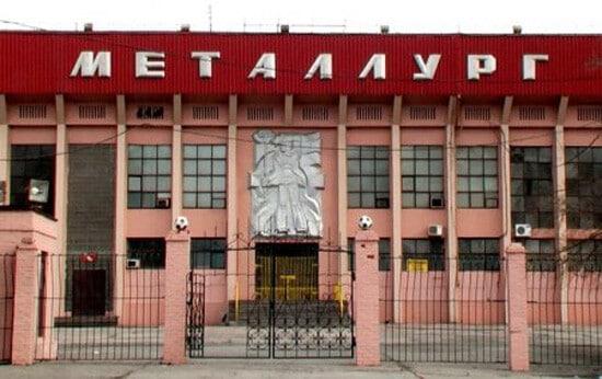 Спортивный комплекс Металлург